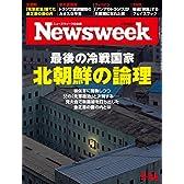 Newsweek (ニューズウィーク日本版) 2016年 5/24 号 [最後の冷戦国家 北朝鮮の論理]
