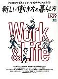新しい働き方と暮らし方 (20代のための大人入門書 アンダー29シリーズ) (エイムック 3643 U-29)
