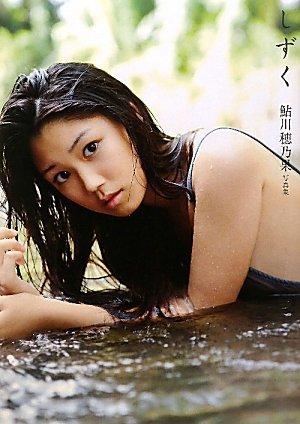 鮎川穂乃果写真集 『 しずく 』 -