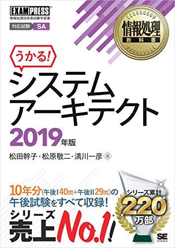情報処理教科書 システムアーキテクト 2019年版