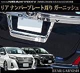 ノア ヴォクシー 80系 リア ナンバープレート周り ガーニッシュ バックドアガーニッシュ メッキ グリル トランク 外装品 トヨタ カスタム パーツ V/X/ZSシリーズ TOYOTA VOXY ZWR80G/ZRR80W/85W/85G/80G