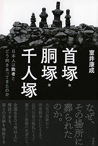 首塚・胴塚・千人塚 日本人は敗者とどう向きあってきたのか