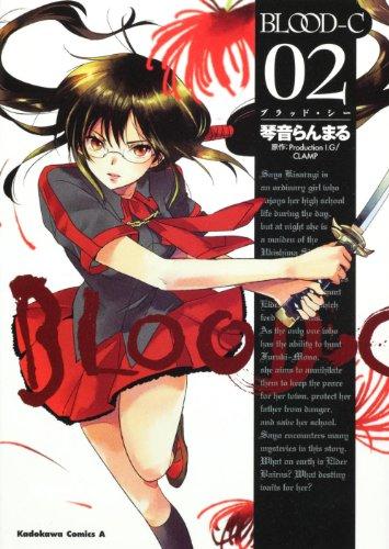 BLOOD‐C (2) (角川コミックス・エース 162-10)の詳細を見る