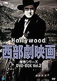 ハリウッド西部劇映画 傑作シリーズ DVD-BOX Vol.2