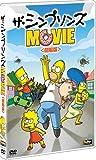 ザ・シンプソンズ MOVIE (劇場版) [DVD] 画像