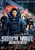 SHOCK WAVE ショック ウェイブ 爆弾処理班[DVD]