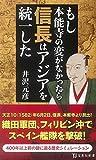 もし本能寺の変がなかったら信長はアジアを統一した (宝島社新書)