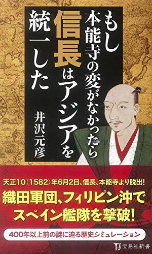 [画像:もし本能寺の変がなかったら信長はアジアを統一した (宝島社新書)]