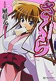 さくら-艶色退魔録- / 凪 妖女 のシリーズ情報を見る