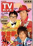 TVガイド (テレビガイド) 新潟版 2007年6/8号/東山紀之 森田剛
