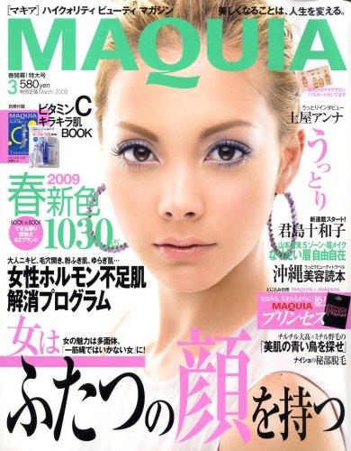 MAQUIA (マキア) 2009年 03月号 [雑誌]