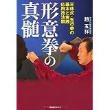 形意拳の真髄―三体式・五行拳の基本と実践応用技法群