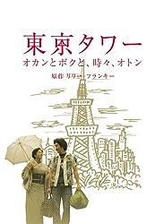 【動画】東京タワー オカンとボクと、時々、オトン