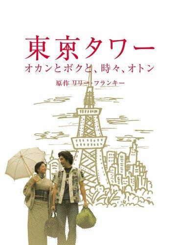 東京タワー オカンとボクと、時々、オトン [DVD]の詳細を見る
