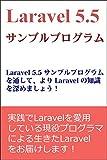 Laravel 5.5 サンプルプログラム