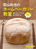 荻山和也のホームベーカリー教室~おいしいパンでおうちカフェ (はじめてレシピ!シリーズ)