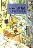 メイプル夫妻の物語 (新潮文庫)