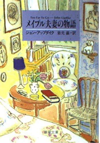 メイプル夫妻の物語  / 岩元 厳,ジョン アップダイク,John Updike