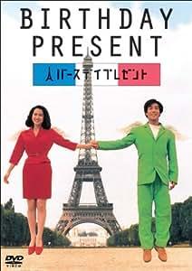 BIRTHDAY PRESENT [DVD]