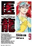 医龍(9) (ビッグコミックス)