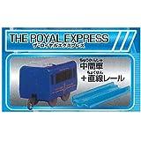 カプセルプラレール 特別番外編 豪華旅列車スペシャル [4.THE ROYAL EXPRESS(ザ?ロイヤルエクスプレス)(中間車)+直線レール](単品)