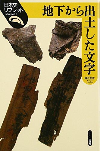 地下から出土した文字 (日本史リブレット)