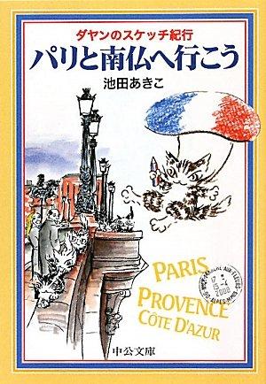 パリと南仏へ行こう―ダヤンのスケッチ紀行 (中公文庫)の詳細を見る