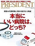 PRESIDENT(プレジデント)18/12/31号 (本当にいい病院は、どっち?) 画像