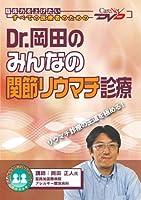 Dr.岡田のみんなの関節リウマチ診療/ケアネットDVD