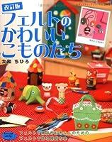 フェルトのかわいいこものたち (レディブティックシリーズ no. 2803)