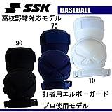 SSK(エスエスケイ) 打者用エルボーガード (egsp3)