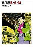 魚河岸B・G・M / 倉田 よしみ のシリーズ情報を見る