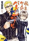 殺し屋サムのバレーボール (マッグガーデンコミックス Beat'sシリーズ)