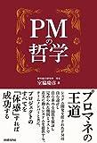 「PMの哲学」販売ページヘ