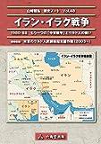 イラン・イラク戦争 -
