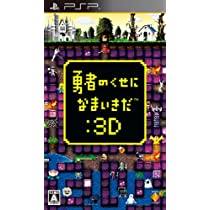 PSPで魔王プレイ『勇者のくせになまいきだ』セット