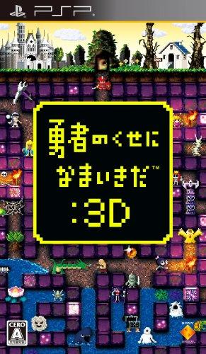 勇者のくせになまいきだ:3D - PSP