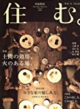 住む。 2009年 02月号 [雑誌] 画像