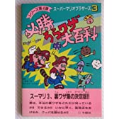 スーパーマリオブラザーズ3―必勝うらワザ大百科