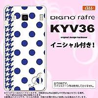 KYV36 スマホケース DIGNO rafre カバー ディグノ ラフレ イニシャル ドット・千鳥 青 nk-kyv36-1512ini W