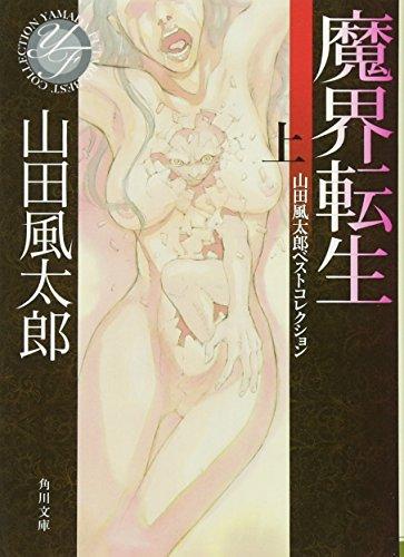魔界転生 上  山田風太郎ベストコレクション (角川文庫)の詳細を見る