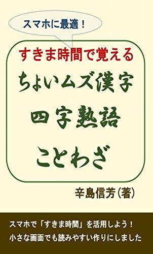 すきま時間で覚える、ちょいムズ漢字/四字熟語/ことわざ: スマホに最適!