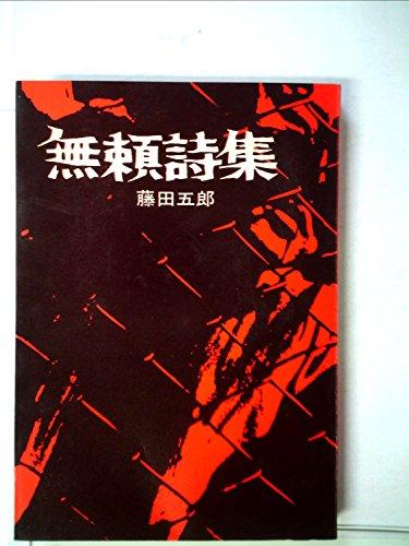 無頼の詩集 (1976年)