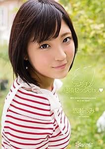 デカチン絶頂セックchu 広瀬うみ kawaii [DVD]