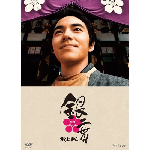 銀二貫 DVD-BOX 全3枚セット【NHKスクエア限定商品】