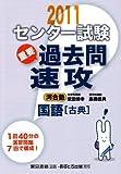 センター試験過去問速攻国語「古典」 2011