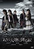 地球ゴージャスプロデュース公演 Vol.10 星の大地に降る涙 [DVD]