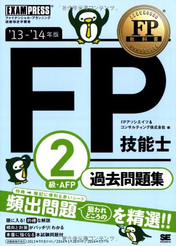 FP教科書 FP技能士2級・AFP過去問題集 '13~'14年版 (EXAMPRESS)
