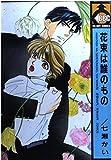 花束は誰のもの  / 七瀬 かい のシリーズ情報を見る