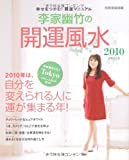李家幽竹の開運風水2010(別冊家庭画報)